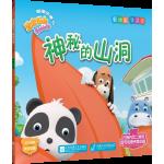 宝宝巴士之奇妙汉字图画故事书:神秘的山洞