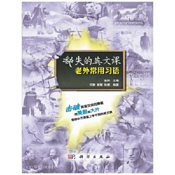 《缺失的英文课-老外常用习语-(含mp3光盘1张)》金