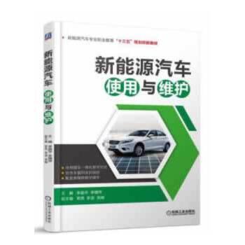 新能源汽车使用与维护