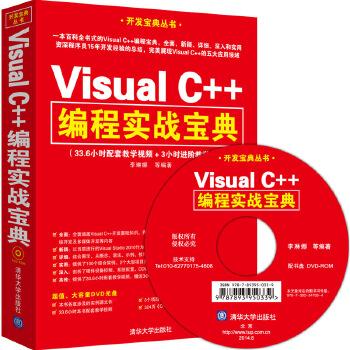 Visual C++编程实战宝典