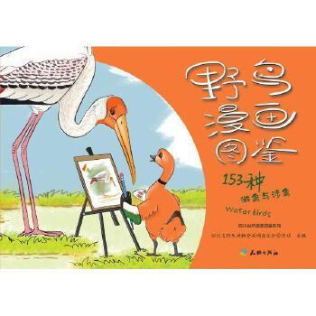 四川省野生动物资源调查保护管理站