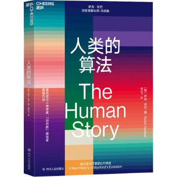 正版 人类的算法 社会科学 社群研究 人类学研究  尤瓦尔・赫拉利著 文化人类学 社会科学 社群研究