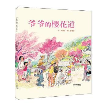 正版儿童读物 爷爷的樱花道