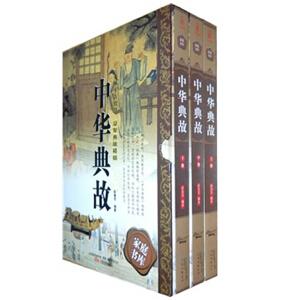 398系列《中华典故》(双色硬壳精装)