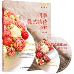 王森 四季韩式裱花蛋糕(含DVD光盘)