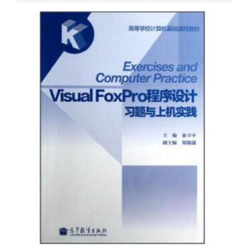 高等学校计算机基础课程教材:visual foxpro程序设计习题与上机实践
