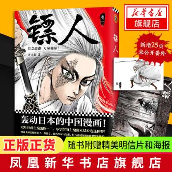 镖人2/许先哲 北京联合出版公司