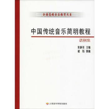 中国传统音乐简明教程谱例集/全国高校音乐教育大系