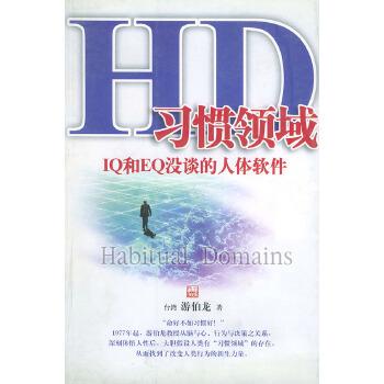HD 习惯领域--IQ 和 EQ 没谈的人体软件