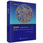 遗传学:基因和基因组分析(第八版)
