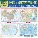 中国地图+世界地图(43厘米*57.6厘米 挂墙与桌面两用版)(当当独家)