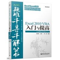 Excel疑难千寻千解丛书:Excel 2010 VBA入门与提高