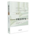 中财法律评论(第九卷)