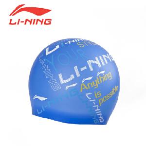 LI-NING/李宁 游泳帽纯硅胶无缝 男士护耳女长发专业泳帽 游泳装备LSJL822