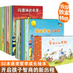 美丽故事绘本系列・第二辑(共50册)