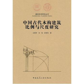 《中国古代木结构建筑比例与尺度研究》王贵祥