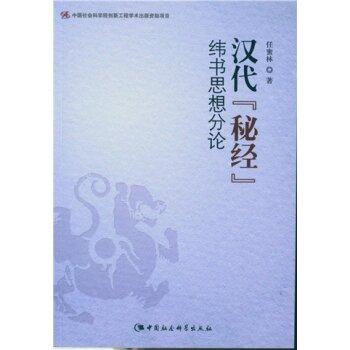 汉代秘经-纬书思想分论 任蜜林 9787516162828