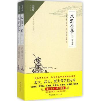水浒全传-(上下册)-无障碍阅读权威版-(评注本)