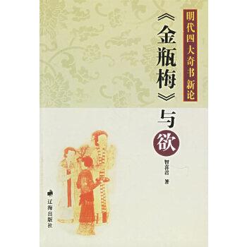 《金瓶梅》与欲——明代四大奇书新论