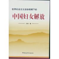 世界社会主义运动视阈下的中国妇女解放 王涛 9787516162651 中国社会科学出版社