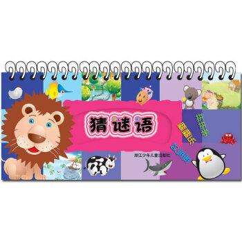 拼拼学:猜谜语·动物》(本社.)
