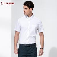 【包邮】才子男装(TRIES)短袖衬衫 男士纯色经典修身商务短袖衬衫