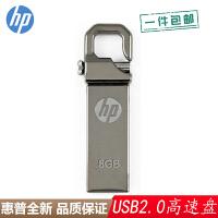 【支持礼品卡+高速USB2.0包邮】HP惠普 V250w 8G 优盘 勾头设计 8GB 金属U盘 防水防尘防震