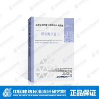 全国民用建筑工程设计技术措施(防空地下室)