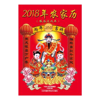 2018年农家历:农历戊戌年