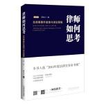 律师如何思考:民商事案件思维与诉讼策略(第二版)(办案千件 胜在思维)
