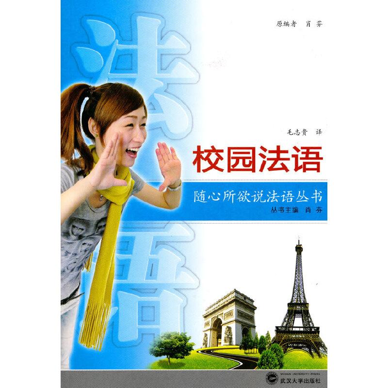 校园法语(含M...