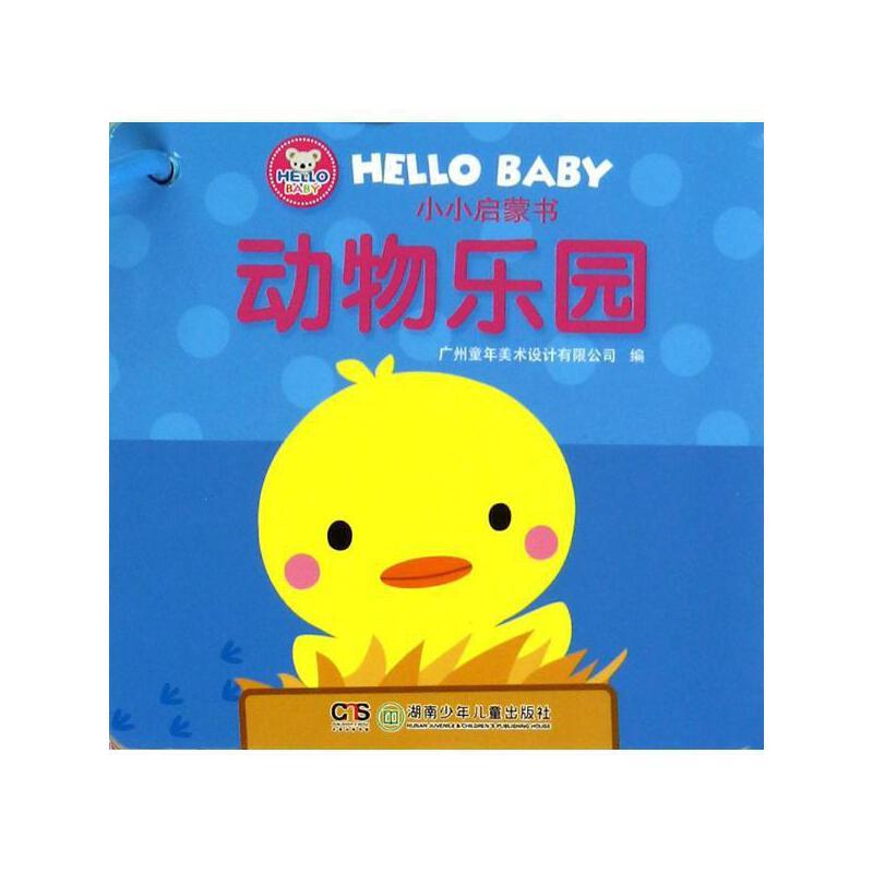 《动物乐园 广州童年美术设计有限公司