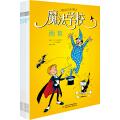 """魔法学校(全8册)--法国漫画,世界经典!魔法学校的故事,漫画版""""哈利波特"""""""
