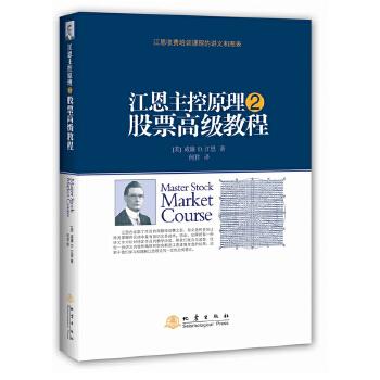 江恩主控原理2――股票高级教程