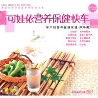 可娃依营养保健快车 孕产妇营养保健食谱(孕早期)(DVD+ 书)
