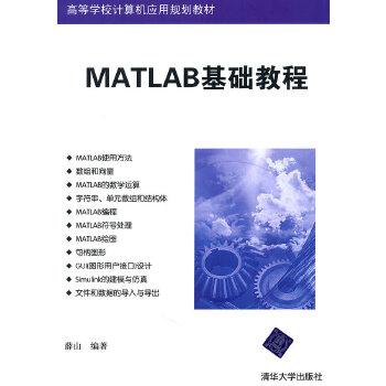 MATLAB基础教程