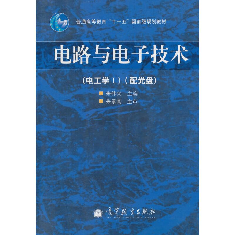 《电路与电子技术(电工学i)(含光盘)》(朱伟兴.)