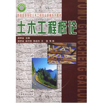 高等学校土木工程专业新编系列教材:土木工程概论