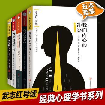 武志红导读经典心理学书系列:我们内心的冲突+我与你+恐惧给你的礼物+乌合之众+自卑与超越 北京联合出版有限责任公司 等