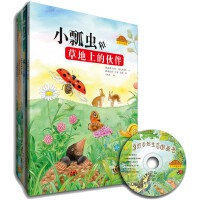 我的自然生态图画书系――绝佳的自然观察和环境教育图书