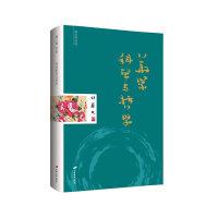 华学科学与哲学(胡兰成绝版20多年的巅峰之作首度独家面世)