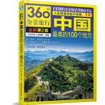 中国最美的100个地方(第2版)