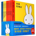 米菲绘本第一辑10册(原第一辑5册+第二辑5册)