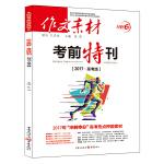 作文素材考前特刊(2017高考版)