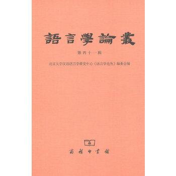 语言学论丛 第四十一辑