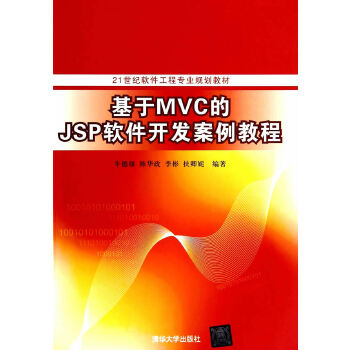 基于MVC的JSP软件开发案例教程