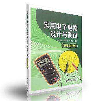 《实用电子电路设计与调试(模拟电路)》陈梓城//汪