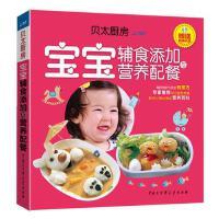 赠光盘正版部分贝太厨房宝宝辅食添加与营养配餐健康宝宝食谱婴幼儿饮食健康宝宝辅食书婴幼儿辅食制作宝宝美味菜谱食谱