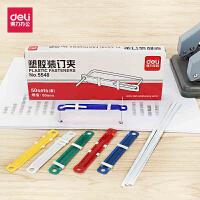 得力塑料装订夹条 彩色装订条 50只/盒 规格:80mm 配打孔机 5548