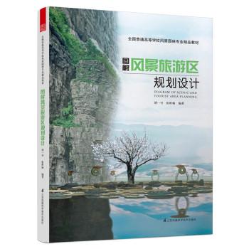 图解风景旅游区规划设计 胡一可,张昕楠 9787553750927 江苏科学技术